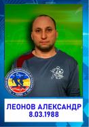 Леонов Александр