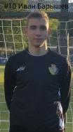 Барышев Иван