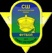 СШ Красносельского района 2006