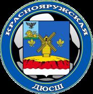 Краснояружская ДЮСШ 2004