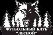 ФК Лесной 2009