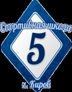СШ №5 2005