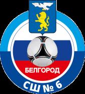 СШ №6 Белгород (1) 2004